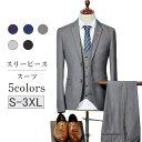 訳あり スリーピース スーツ スリムスーツ 3ピース フレッシャーズ メンズスーツ ジネススーツ 礼服 2ツボタンスーツ スリム ..