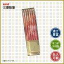 三菱鉛筆 鉛筆 ユニスター unistar 4B〜4H
