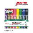 ZEBRA(ゼブラ)油性マジック ハイマッキー【8色セット:太細】YYT5-8C