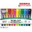 ZEBRA(ゼブラ)油性マジック ハイマッキー【12色セット:太細】YYT5-12C