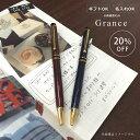 【名入れ】PILOT(パイロット)油性ボールペン Grance(グランセ)BG-500R