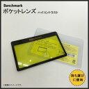 株式会社伊東屋タイムバリュー Benchmark ポケットレンズ ハイコントラスト:BMLY01
