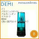 デミ パタゴニックオイル アルカニシオン エクストラ 80ml (洗い流さないトリートメント)DEMI PATAGONICOIL