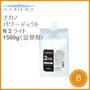 ナカノ パワーディクトN 2 ライト 1500g(詰替用) NAKANO POWERDICT