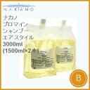 ナカノ プロマイン シャンプー エアスタイル 3000ml(1500ml×2) 詰替用 NAKANO promine