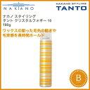 ナカノ スタイリング タント クリスタルフォギー 10 180g NAKANO STYLING WAX TANTO