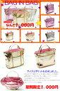 【メール便送料無料】バッグインバッグ 1000円ポッキリ【バッグinバッグ】【bag in bag】【Aug08P3】【Aug08P3】