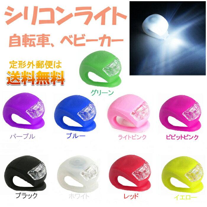【定形外郵便は送料無料】シリコン自転車LEDライト 3+1LEDシリコンライト バッグや傘…...:orange58:10000854