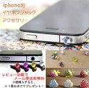 【レビューでメール便送料無料】iphone ipad用イヤホンジャック アクセサリー キラキラ【iphone3】【iphone4】【iphone4s】【アイフォン】【ipad mini】など対応