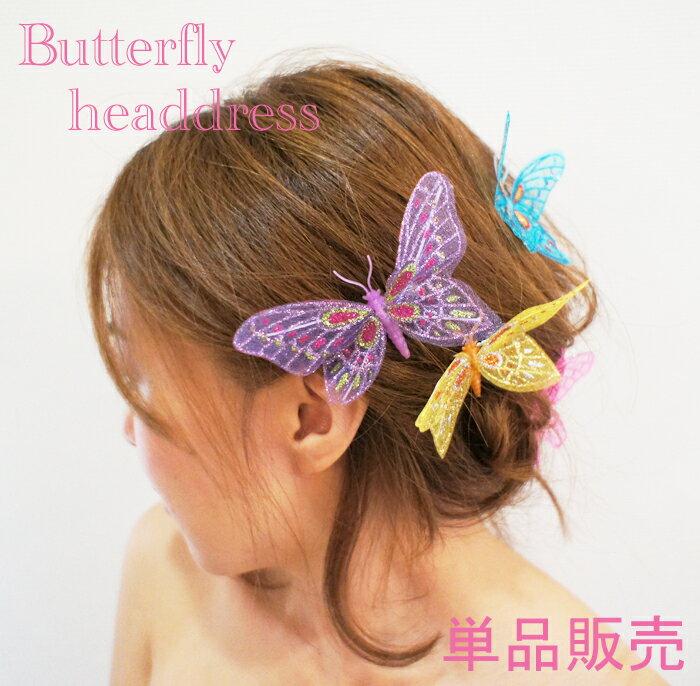 バタフライ(蝶) ヘッドドレス 単品販売ヘッドアクセサリー ヘッドコサージュ 髪飾り【クロ…...:orange58:10000858
