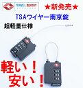 【クロネコDM便は送料無料】TSAロック ワイヤー南京錠 3...