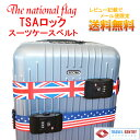 【レビューでメール便送料無料】TSAロック付きスーツケースベルトかっこよく、目立つデザインで、自分のスーツケースの目印にも最適です!アメリカ イギリス国旗 星条旗 ユニオンジャック【RCP】