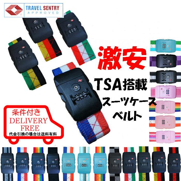 TSAロック スーツケースベルト TSAロック搭載のワンタッチスーツケースベルト TSAロ…...:orange58:10000652