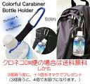 【クロネコDM便は送料無料】カラビナ ペットボトルホルダー カラビナ 3+1山ガール