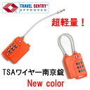 TSAロック搭載のワイヤー南京錠です。コンビネーションロックカギ式錠前ダイアル錠鍵