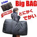 Big Bag とにかくでかいカバンです。大きいバッグ ビッグサイズ鞄【宅配便送料無料】ボストンバッグ 旅行かばん 大容量 特大 大きいサイズ ボストンバッグ ...