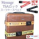 【ネコポスは送料無料】TSAロック付きスーツケースベルト アメリカ旅行に特に最適ユニークメッセージ【