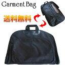 ガーメントバッグ レディース ガーメントケース スーツケース タキシード 持ち込み
