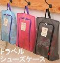【クロネコDM便は送料無料】トラベルシューズケース 旅行用シューズカバー 靴袋