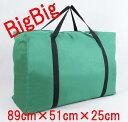 デカバッグ!BigBig Bag とにかくでかいカバンです。大きいバッグ ビッグサイズ鞄【宅配便送料無料】ボストンバッグ 旅行かばん 大容..