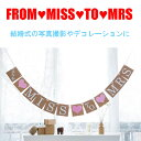 FROM MISS TO MRS 結婚式用ガーランド フォトプロップス レターバナー【クロネコDM便は送料無料】