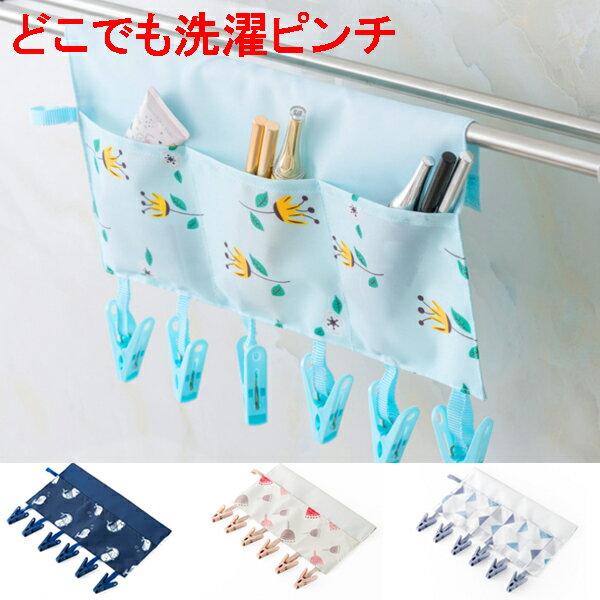 【トラベルグッズ】どこでも洗濯ピンチ デザインタイプ 旅行用洗濯バサミ クロネコDM便は送料無料
