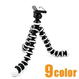 三脚 くねくね三脚【定形外郵便は送料無料 宅配便780円】デジカメ デジタルカメラに最適 運動会にも! 別売りのスマホホルダーで、iphoneやスマートフォンを挟んでスマホ用三脚として使用可能。