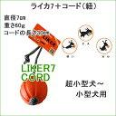 【今だけ送料から150円引き!】LIKER7 CORD★ライカ7コード★ボールに紐がついてます!欧米で大人気♪犬のおもちゃ☆トレーニングに!しつけに!使い方は色々