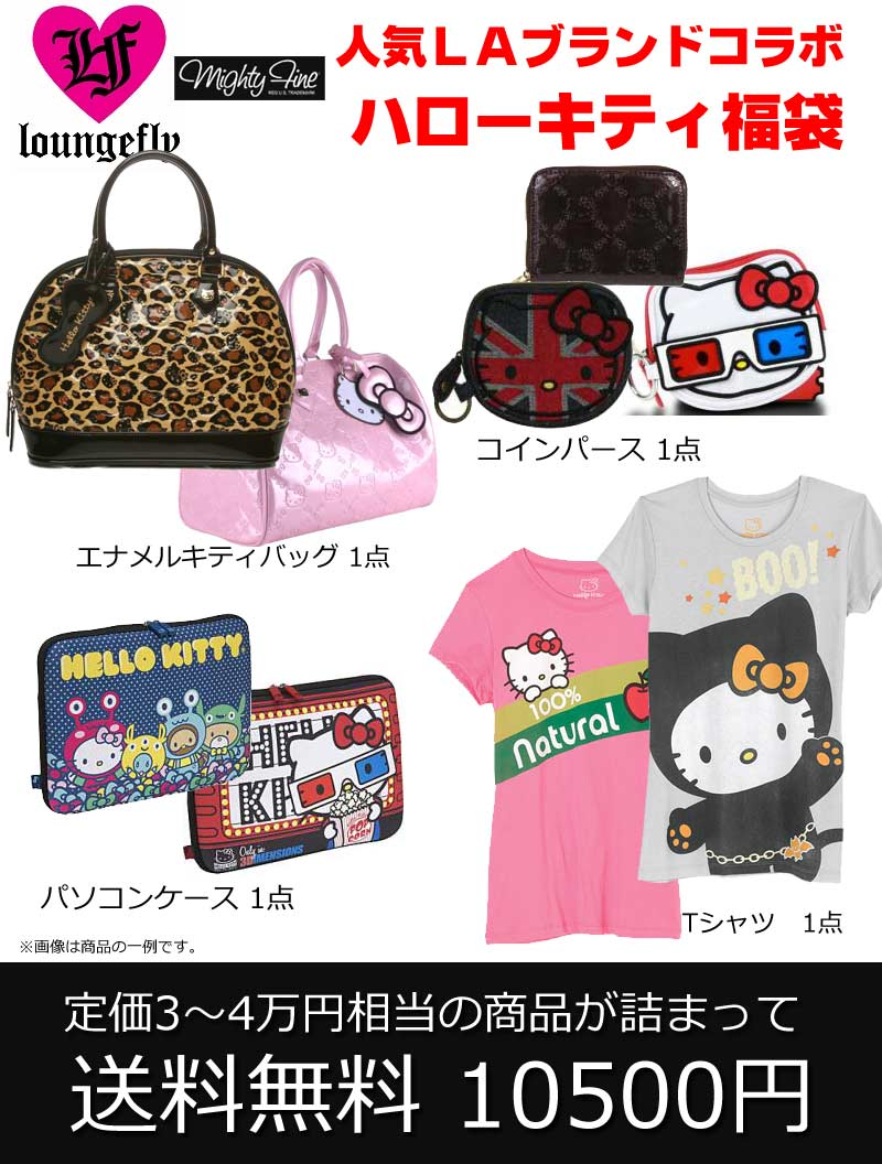Hello Kitty bags and popular LA brand and Hello Kitty collaboration items packed 10,500 yen! fs3gmfs2gm