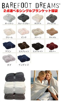 Barefoot dreams ( Barefoot Dreams ) single blanket 26,800 yen in 2 Yep_100
