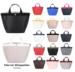 Herve Chapelier(<strong>エルベシャプリエ</strong>)707GP リュクス舟型トートM/トートバッグ【正規品】【あす楽対応_関東】02P28Sep16【楽ギフ_包装】【あす楽_土曜営業】