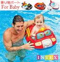 乗り物浮き輪 のりものボート ベビーフロート 赤ちゃん浮き輪 うきわINTEX(インテックス)赤ちゃん用浮輪 浮き輪 ベビー用浮輪