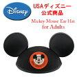 【宅配便送料無料】激レア!USAディズニーパーク公式 ミッキーイヤーハット 大人用フリーサイズ ミッキーマウス 帽子Mickey Mouse Ear Hat for Adults【Walt Disney World】