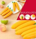 バナナペン ボールペン【黒色インク】【クロネコDM便送料無料】