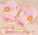 【クロネコDM便は送料無料】ベビー用笛吹きミトングローブ ピンク 赤ちゃん用手袋 女の子