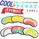 【ネコポス便は送料無料 宅配便780円】クールアイマスク 果物 アイマスク