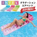グラデーションベッドフロート  ラウンジフロート 18ポケットファッションラウンジ 188×71cm  インテックスintex 水の上で寝ころべます。intex 58890 【宅配便送料無料】
