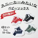 【クロネコDM便は送料無料】Baby スニーカー風ソックス4足セット ショートソックス ベビーサイズ