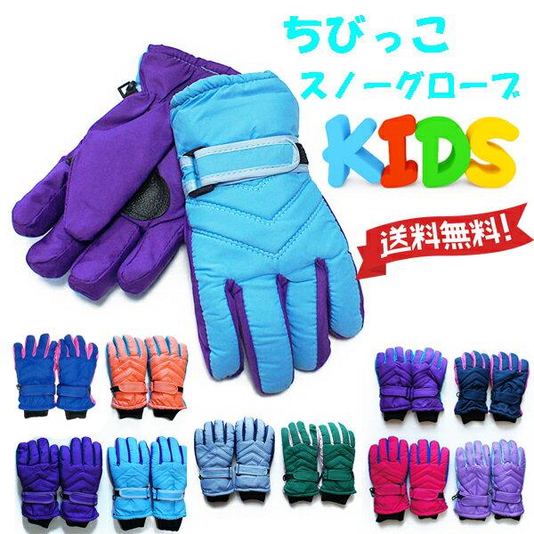 ネコポス便は送料無料ちびっこスノーグローブスキーグローブ子供用キッズ防寒男の子女の子手袋