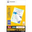 ヒサゴ 簡易情報保護ラベルはがき2面(紙タイプ) ( OP2411 ) ヒサゴ(株)