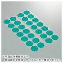 IWATA マスキングシール(丸/分割台紙付)10枚入 ( ERS018-P ) (株)岩田製作所 【メーカー取寄】