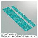IWATA マスキングシール(角/目印付)10枚入 ( EF020-P ) (株)岩田製作所 【メーカー取寄】