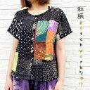 ショッピングアジア 和柄 ボタンシャツ ブラウス ノーカラーシャツ ラウンドネック パッチワーク 和テイスト 大人エスニック アジアンファッション エスニック