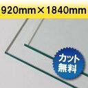 透明アクリル ガラス色 915mm×1830mm 厚み3mm(アクリル/アクリル板/アクリルボード/ボード/テーブルマット/テーブル/クリア/カット/マット/加工/オービター/orbiter/業務用/通販)