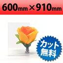 塩ビ板 透明 【 激安 2カット無料 !!!】600×910mm 厚0.5mm 透明塩ビ板