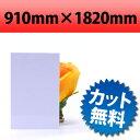 塩ビ板 ホワイト 910×1820mm 厚み0.5mm