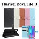 スマホケース Huawei nova lite 3 手帳型ケース スマホカバー 手帳型 ケース スマホ カバー 手帳 Huawei nova lite 3専用