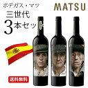 【送料無料・自宅用】ボデガス・マツ赤ワイン3世代3本セット 750ml×3本 [スペイン産赤ワイン/トロ/matsu/松/父の日/家飲み/飲み比べ]