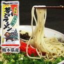 熊本ラーメン 昔ながらの苓州(れいしゅう)ラーメン(ストレート麺棒状)!★3袋までメール便で発送可能