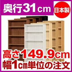 本棚 オーダー オシャレ 大容量 書棚【送料無料...の商品画像